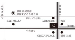 銀座松崎煎餅 すずらん通り店 地図/アクセス