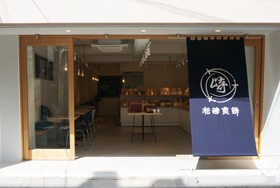 松崎煎餅 松陰神社前店内観